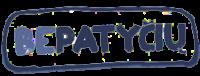 BePatyciu